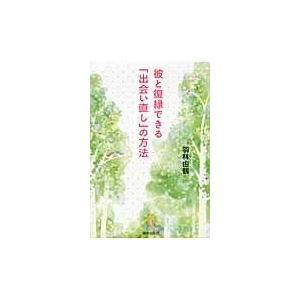 出版社名:青春出版社 著者名:羽林由鶴 発行年月:2011年11月 キーワード:カレ ト フクエンデ...