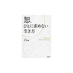恕ひとに求めない生き方/円純庵
