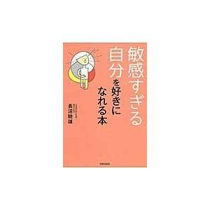 出版社名:青春出版社 著者名:長沼睦雄 発行年月:2016年05月 キーワード:ビンカンスギル ジブ...
