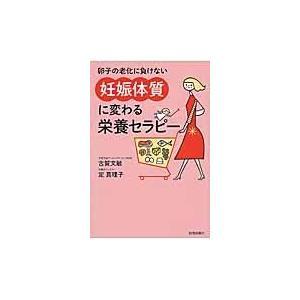 卵子の老化に負けない「妊娠体質」に変わる栄養セラピー/古賀文敏