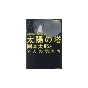 「太陽の塔」岡本太郎と7人の男たち/平野暁臣