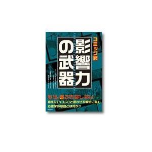出版社名:誠信書房 著者名:ロバート・B.チャルディーニ、安藤清志、池上小湖 発行年月:2013年0...