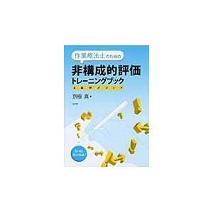 作業療法士のための非構成的評価トレーニングブック/京極真