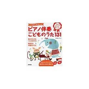 出版社名:成美堂出版 著者名:ケロポンズ 発行年月:2013年04月 キーワード:イチバン ヤサシイ...