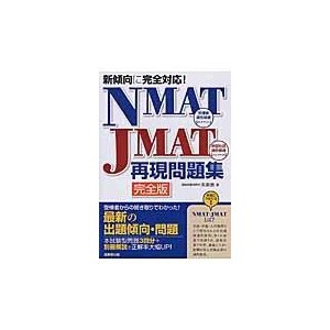NMAT JMAT再現問題集/未来舎