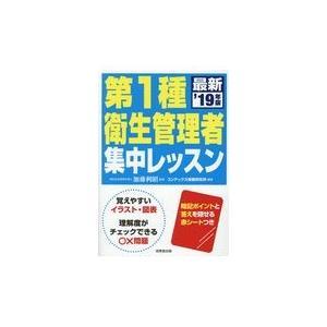 出版社名:成美堂出版 著者名:加藤利昭、コンデックス情報研究所 発行年月:2019年01月 キーワー...
