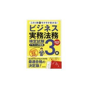 出版社名:成美堂出版 著者名:コンデックス情報研究所 発行年月:2019年03月 キーワード:ビジネ...