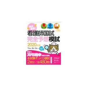 満点獲得!看護師国試完全予想模試 2020年版/三吉友美子