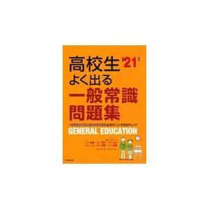 高校生よく出る一般常識問題集 '21年版/成美堂出版編集部