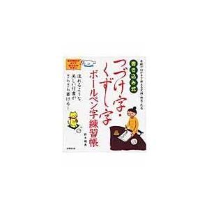 書き込み式つづけ字・くずし字ボールペン字練習帳/鈴木栖鳥