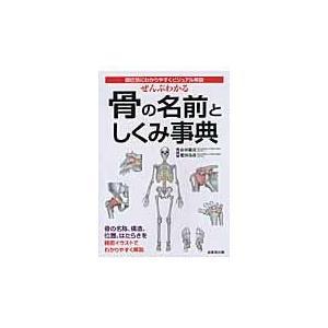 ぜんぶわかる骨の名前としくみ事典/山田敬喜