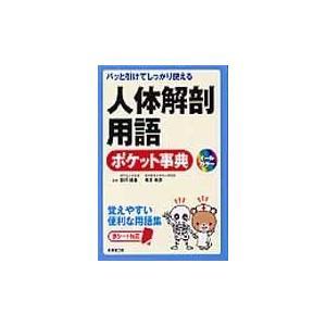 人体解剖用語ポケット事典/坂井建雄
