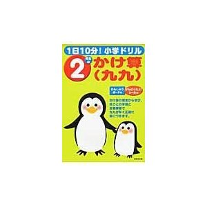 出版社名:成美堂出版 著者名:成美堂出版株式会社 発行年月:2014年02月 キーワード:イチニチ ...