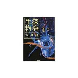 出版社名:成美堂出版 著者名:佐藤孝子 発行年月:2015年01月 キーワード:シンカイ セイブツ ...