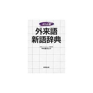 外来語新語辞典/中村徳次