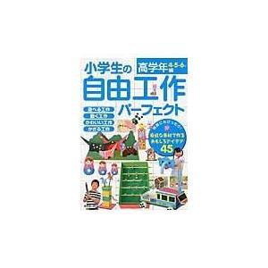 出版社名:成美堂出版 著者名:成美堂出版株式会社 発行年月:2016年07月 キーワード:ショウガク...