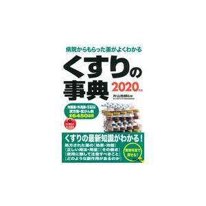 くすりの事典 2020年版/片山志郎