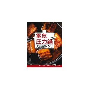 電気圧力鍋の大活躍レシピ/フルタニマサエ