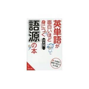 出版社名:成美堂出版 著者名:清水建二 シリーズ名:成美文庫 発行年月:2018年12月 キーワード...