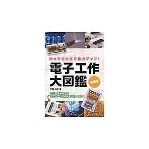 電子工作大図鑑 増補版/伊藤尚未|Honya Club.com PayPayモール店