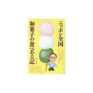 ニッポン全国和菓子の食べある記/畑主税