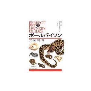 ボールパイソン完全飼育/石附智津子 honyaclubbook