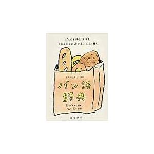 パン語辞典/ぱんとたまねぎ