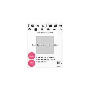 「伝わる」印刷物の基本ルール/佐々木剛士