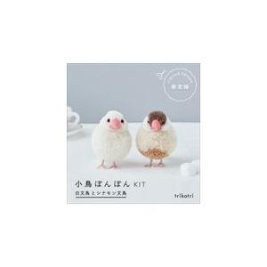 小鳥ぽんぽんKIT 白文鳥とシナモン文鳥/trikotri
