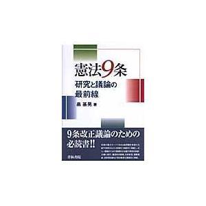 憲法9条/畠基晃