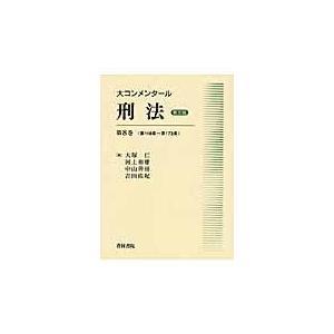大コンメンタール刑法 第8巻(第148条〜第173条 第3版/大塚仁