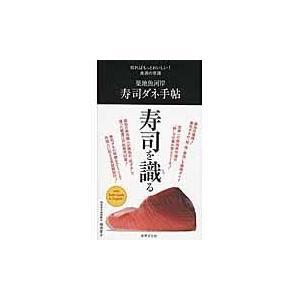 築地魚河岸寿司ダネ手帖/福地享子