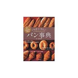 いちばんくわしいパン事典/東京製菓学校