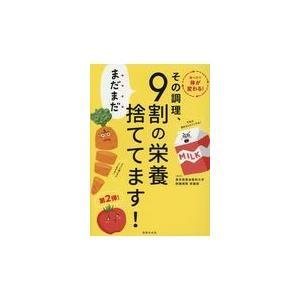 その調理、まだまだ9割の栄養捨ててます!/東京慈恵医科大学付属