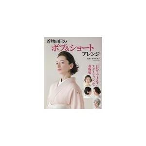 着物の日のボブ&ショートアレンジ/鈴木富美子 honyaclubbook