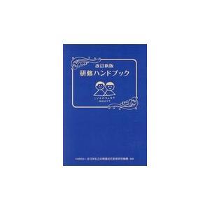研修ハンドブック 改訂新版/全日本私立幼稚園幼児