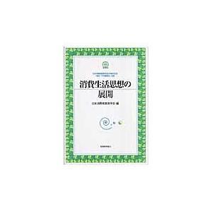 消費生活思想の展開/日本消費者教育学会