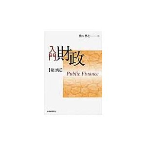 入門財政 第3版/橋本恭之