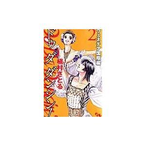 出版社名:集英社クリエイティブ、集英社 著者名:槇村さとる シリーズ名:オフィスユーコミックス 発行...