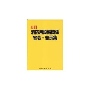 消防用設備関係省令・告示集 6訂/近代消防社