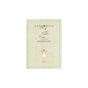 こころを癒すノート/伊藤正哉