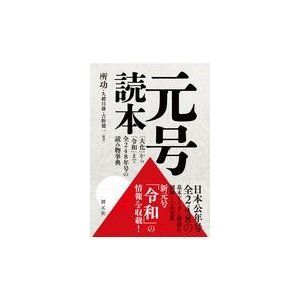 元号読本/所功