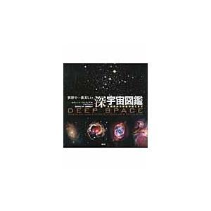 世界で一番美しい深宇宙図鑑/ホバート・シーリング