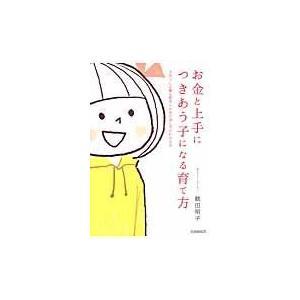 お金と上手につきあう子になる育て方/鶴田明子