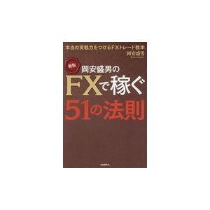 岡安盛男のFXで稼ぐ51の法則 新版/岡安盛男