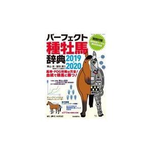パーフェクト種牡馬辞典 2019ー2020/栗山求