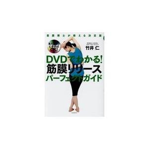DVDでわかる!筋膜リリースパーフェクトガイド/竹井仁