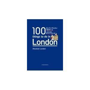 ロンドンでしたい100のこと/江國まゆ