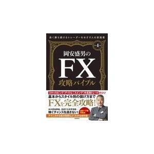 岡安盛男のFX攻略バイブル 第4版/岡安盛男