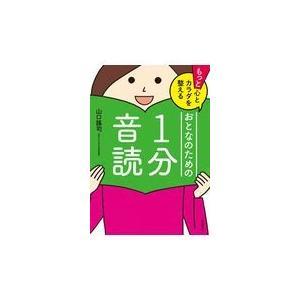 出版社名:自由国民社 著者名:山口謠司 発行年月:2019年02月 キーワード:モット ココロ ト ...